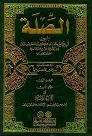 كتاب صلة الصلة لابن الزبير